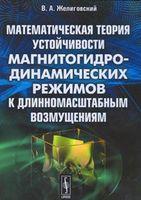 Математическая теория устойчивости магнитогидродинамических режимов к длинномасштабным возмущениям