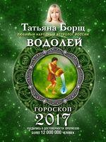Водолей. Гороскоп на 2017 год