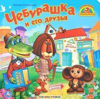 Чебурашка и его друзья. Книжка-игрушка
