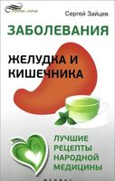 Заболевания желудка и кишечника. Лучшие рецепты народной медицины