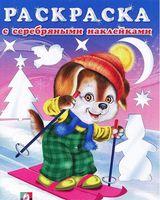 Щенок-лыжник