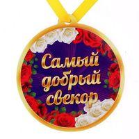 """Медаль на магните пластмассовая """"Самый добрый свекор"""" (8,5х9 см)"""