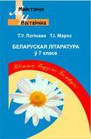 Беларуская лiтаратура у 7 класе