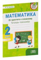 Математика. Домашние задания. 2 класс. 1 часть (в 2-х частях)