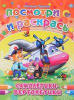 Самолетики-Вертолетики