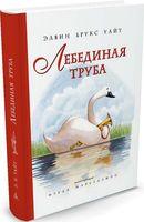 Лебединая труба
