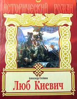 Люб Киевич
