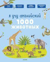 Я учу английский. 1000 животных