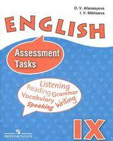 Английский язык. 9 класс. Контрольные и проверочные задания