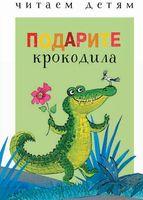 Подарите крокодила