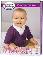 Модные наряды для малышей