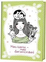 """Блокнотик с котиками и девочками """"Мои коты - мое богатство"""" (115х165 мм; зеленый)"""