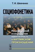 Социофонетика. Национальная и социальная идентичность в английском произношении
