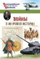 Войны в мировой истории
