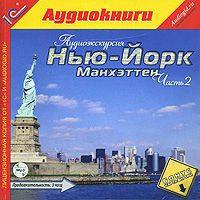 Аудиоэкскурсия. Нью-Йорк. Манхэттен. Часть 2