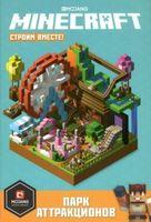 Minecraft. Строим вместе. Парк аттракционов. Первое знакомство