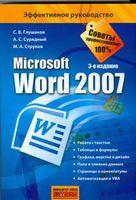 Miсrosoft Word 2007