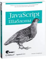 JavaScript. Шаблоны