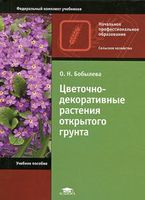 Цветочно-декоративные растения открытого грунта