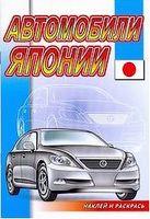 Наклей и раскрась. Автомобили Японии