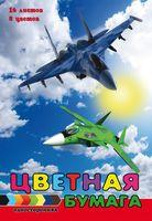 """Бумага цветная """"Самолеты"""" (16 листов; 8 цветов)"""