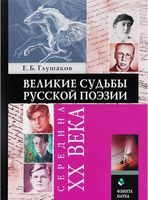 Великие судьбы русской поэзии. Середина XX века
