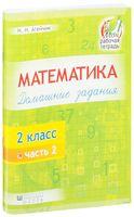 Математика. Домашние задания. 2 класс. 2 часть (в 2-х частях)