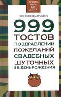 999 тостов, поздравлений, пожеланий, свадебных, шуточных и в день рождения