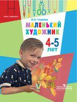 Маленький художник. Пособие для работы с детьми 4-5 лет