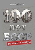 100 лет БССР. Реалии и мифы