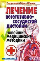 Лечение вегетативно-сосудистой дистонии. Новейшие медицинские методики