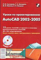 Уроки по проектированию AutoCAD 2002-2005 (+ CD)