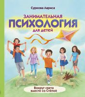 Занимательная психология для детей: вокруг света вместе со Стёпой