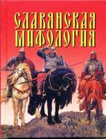 Славянская мифология