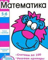 Математика. Книжка с наклейками. 5-6 лет