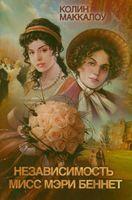Независимость мисс Мэри Беннет (м)