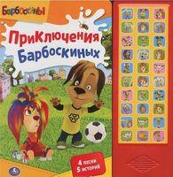 Приключения Барбоскиных. Книжка-игрушка (30 звуковых кнопок)