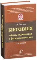 Биохимия (общая, медицинская и фармакологическая). Курс лекций (+ CD)
