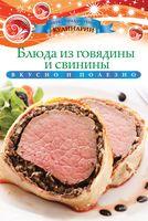 Блюда из говядины и свинины