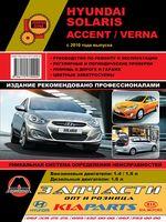 Hyundai Solaris / Hyundai Accent / Hyundai Verna c 2010 г. Руководство по ремонту и эксплуатации