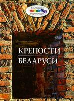 Крепости Беларуси