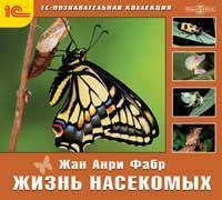 1С:Познавательная коллекция. Жан-Анри Фабр. Жизнь насекомых (научно-популярное издание)