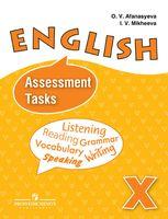 Английский язык. 10 класс. Контрольные задания
