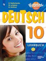 Немецкий язык. 10 класс. Учебное пособие