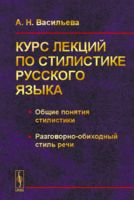 Курс лекций по стилистике русского языка
