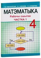 Матэматыка. 4 клас. Рабочы сшытак. Частка 1