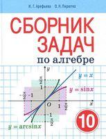 Сборник задач по алгебре. 10 класс