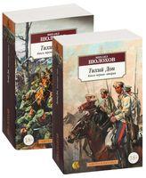 Тихий Дон (в 2 томах)
