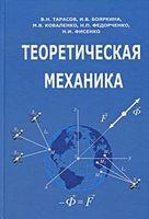 Теоретическая механика