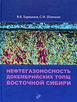 Нефтегазоносность докембрийских толщ Восточной Сибири